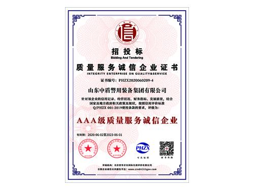 招投标质量服务诚信企业证书
