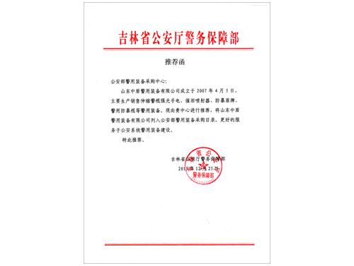 吉林省公安厅推荐函